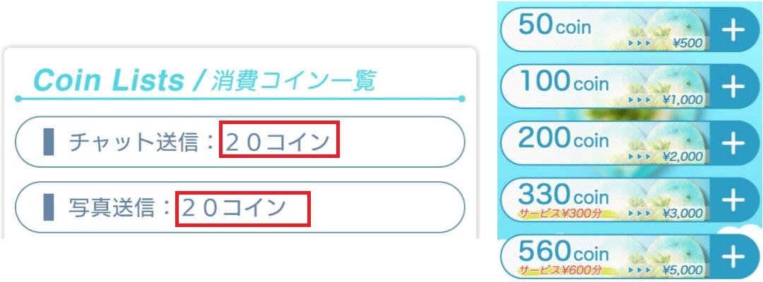 マッチングアプリの決定版〜マッチ島〜料金体系