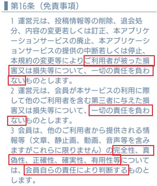 マッチングアプリの決定版〜マッチ島〜利用規約