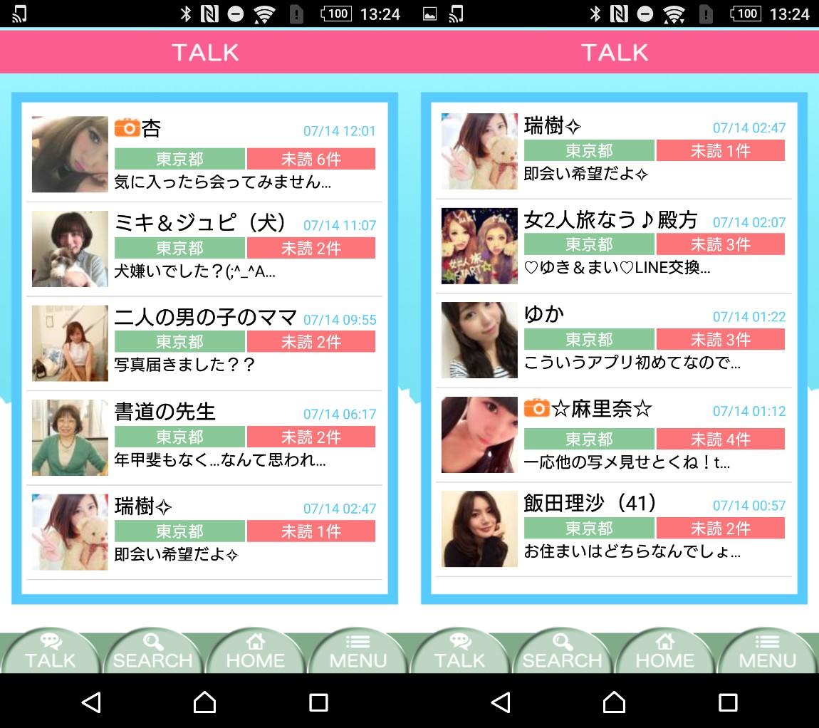 マッチングアプリの決定版〜マッチ島〜サクラ一覧
