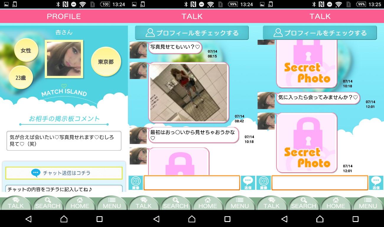 マッチングアプリの決定版〜マッチ島〜サクラの杏