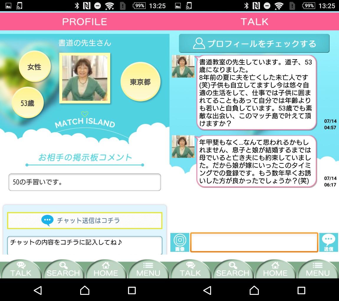 マッチングアプリの決定版〜マッチ島〜サクラの