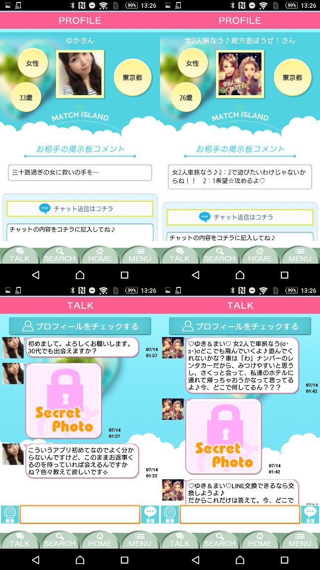 マッチングアプリの決定版〜マッチ島〜サクラ達の画像