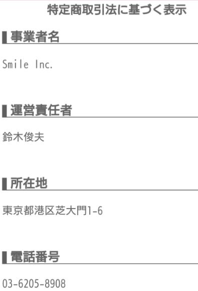 マッチラブ-チャットアプリ運営会社