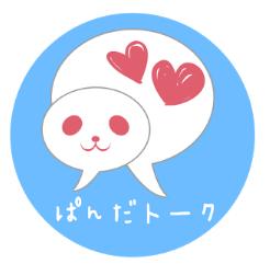 出会いチャット、会える無料恋活SNS - ぱんだトーク