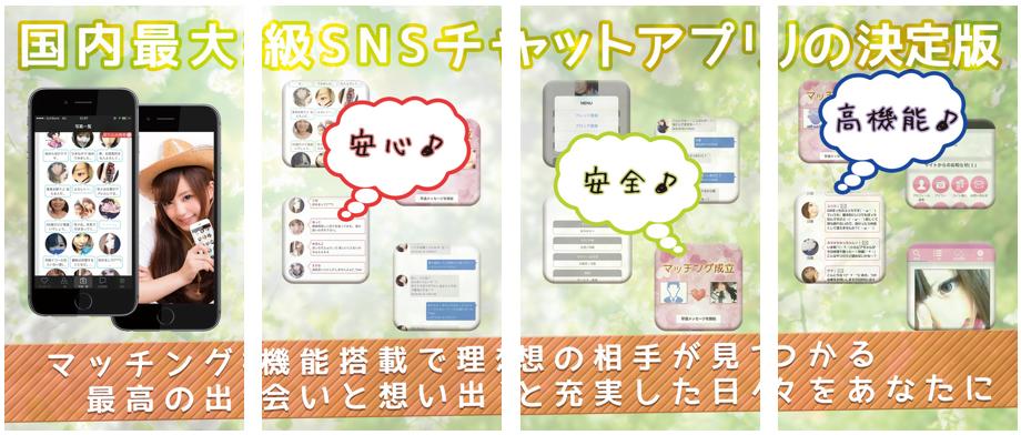 大人の恋活はペロチャット~フレ出会いチャットアプリ