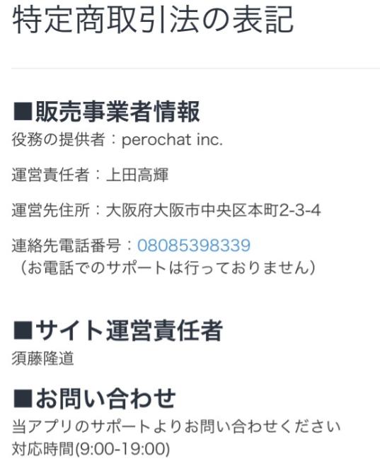 大人の恋活はペロチャット~フレ出会いチャットアプリ運営会社