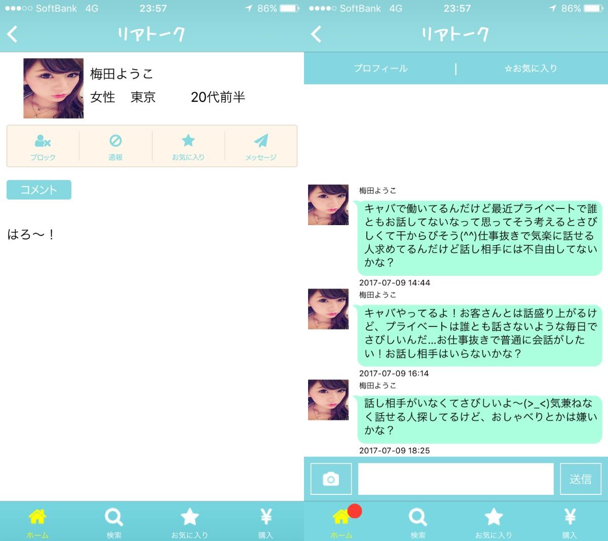 即会い恋人探し-リアトーク-出会いアプリ完全版サクラの梅田ようこ