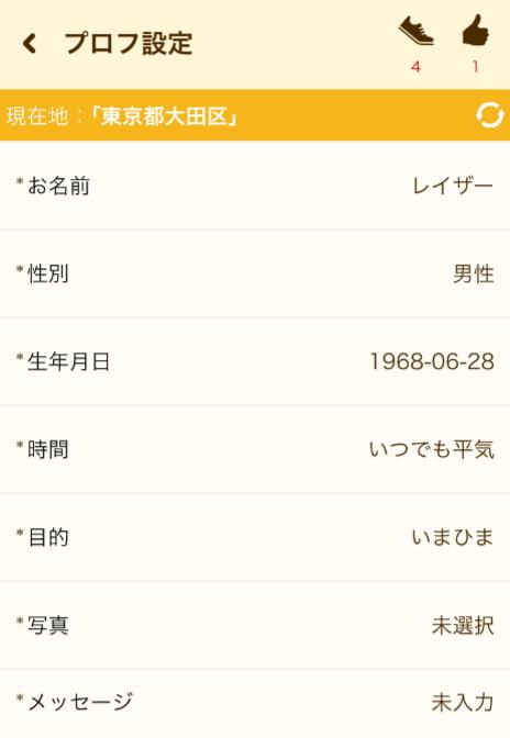 【スマチャ】happyな出会いが探せるsnsチャットアプリ!プロフィール