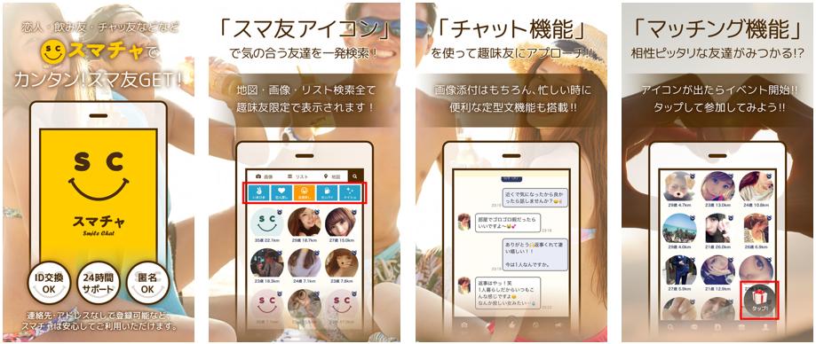 【スマチャ】happyな出会いが探せるsnsチャットアプリ!