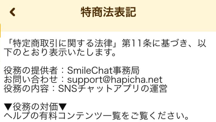 【スマチャ】happyな出会いが探せるsnsチャットアプリ!運営会社
