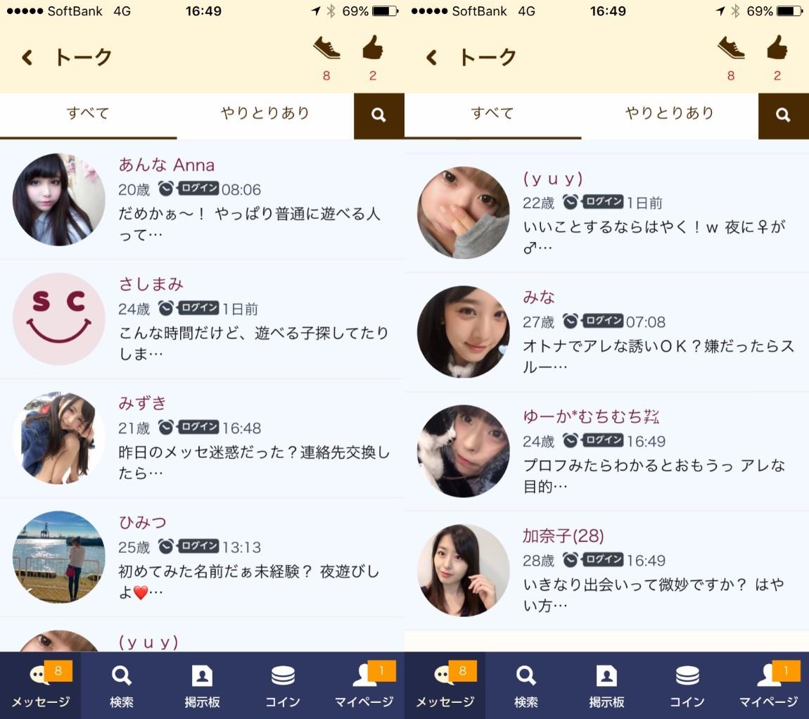 【スマチャ】happyな出会いが探せるsnsチャットアプリ!サクラ一覧