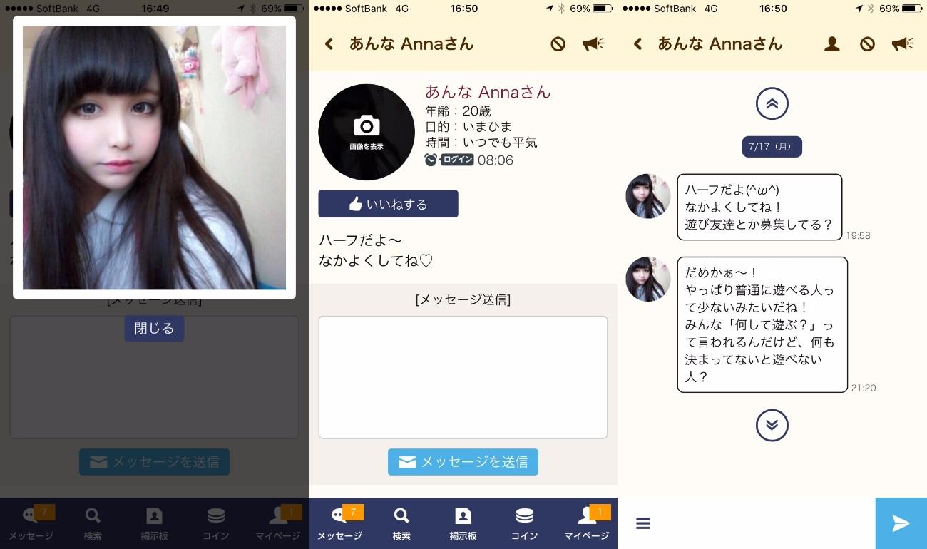 【スマチャ】happyな出会いが探せるsnsチャットアプリ!サクラのあんな