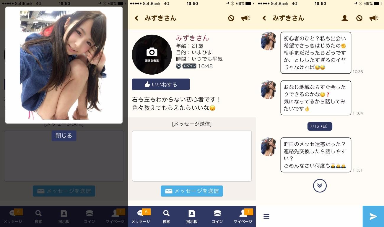 【スマチャ】happyな出会いが探せるsnsチャットアプリ!サクラのみずき