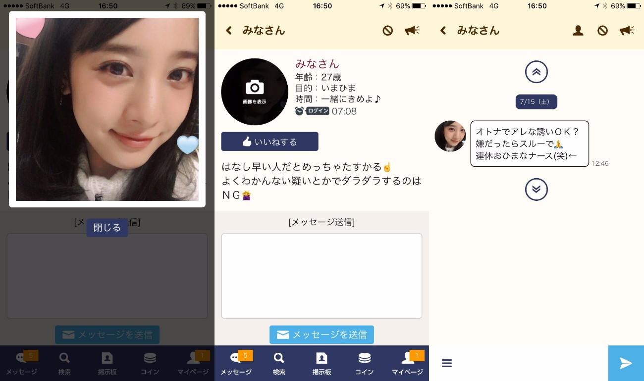 【スマチャ】happyな出会いが探せるsnsチャットアプリ!サクラのみな