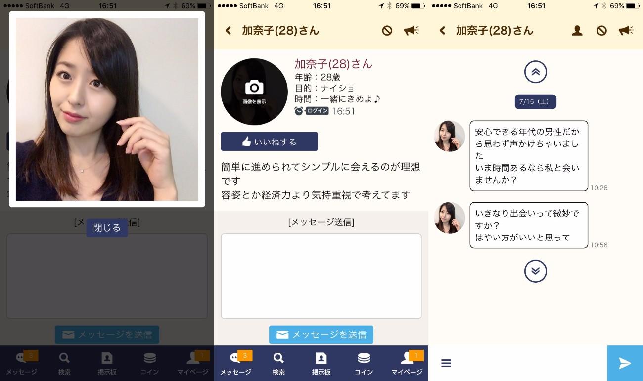 【スマチャ】happyな出会いが探せるsnsチャットアプリ!サクラの加奈子(28)