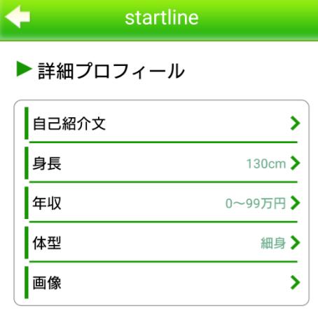 スタートライン-startline-プロフィール