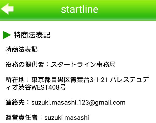 スタートライン-startline-運営会社