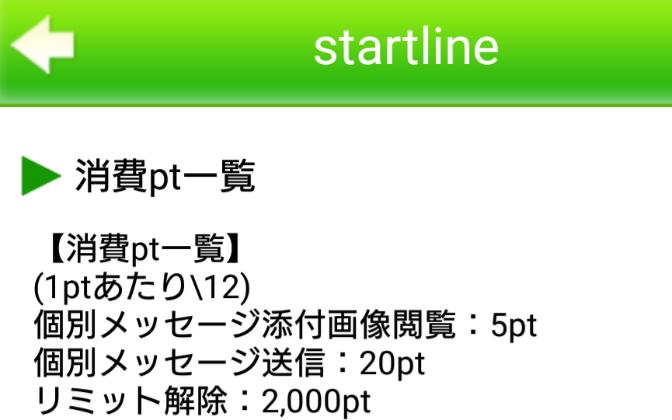 スタートライン-startline-料金体系
