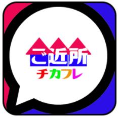 詐欺出会い系アプリ「チカフレ」