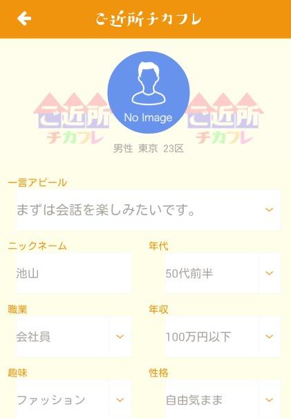 詐欺出会い系アプリ「チカフレ」プロフィール