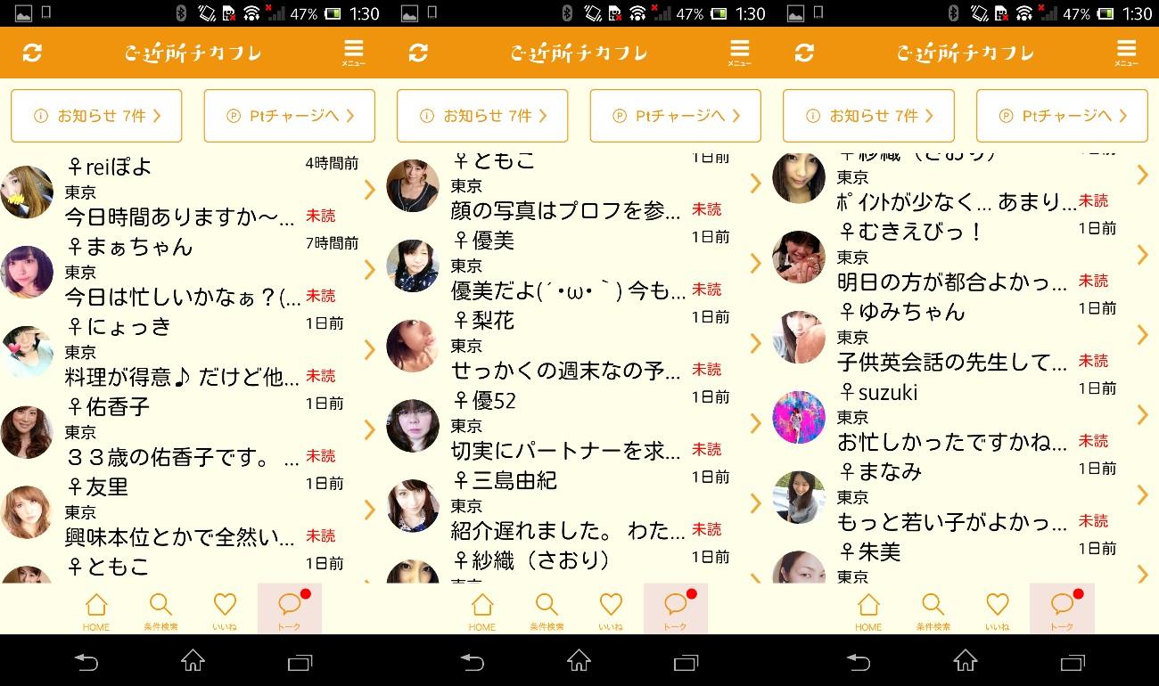詐欺出会い系アプリ「チカフレ」サクラ一覧