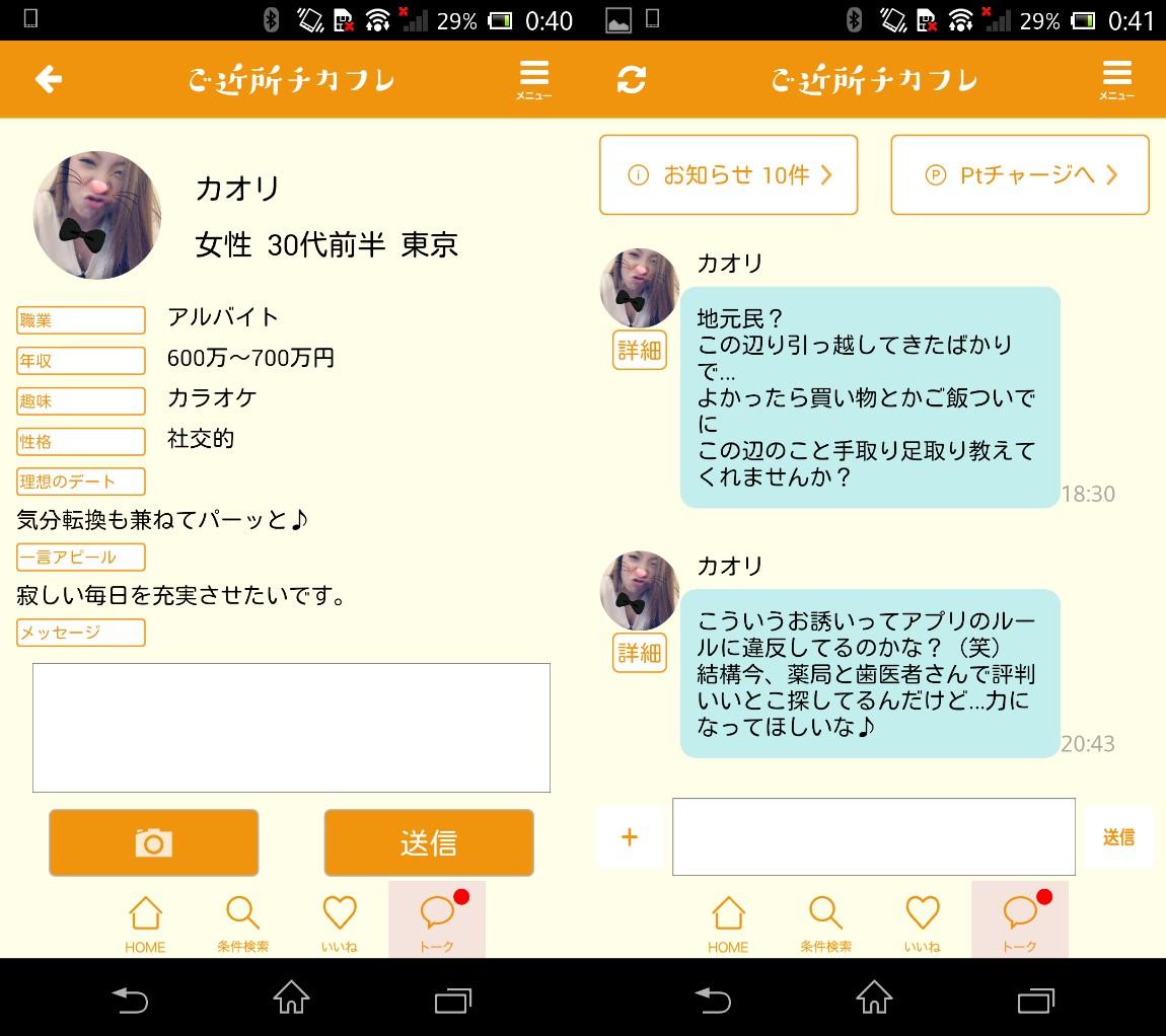 詐欺出会い系アプリ「チカフレ」サクラのカオリ