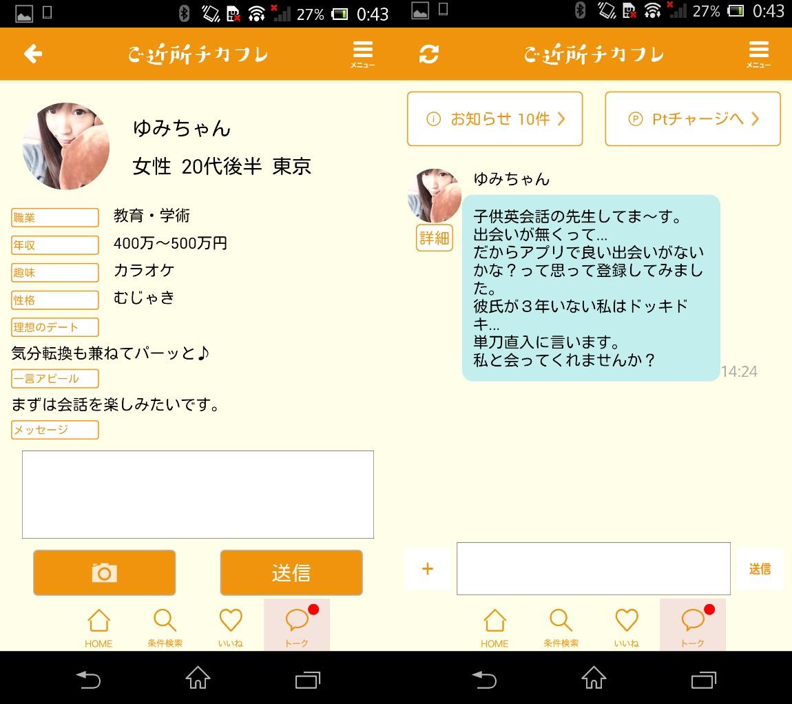 詐欺出会い系アプリ「チカフレ」サクラのゆみちゃん