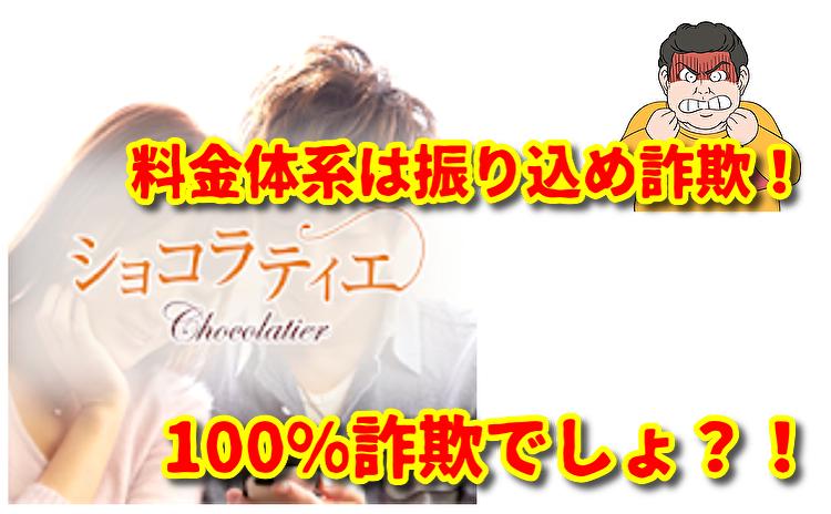 出合い探しの決定版~ショコラティエ♪