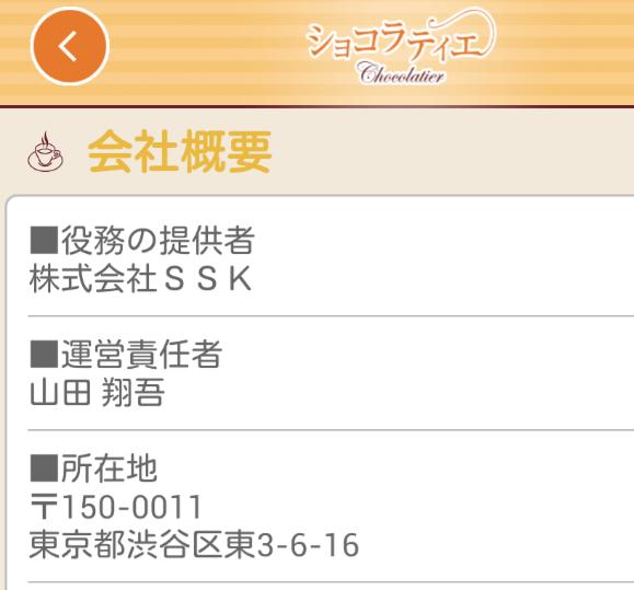 出合い探しの決定版~ショコラティエ♪運営会社