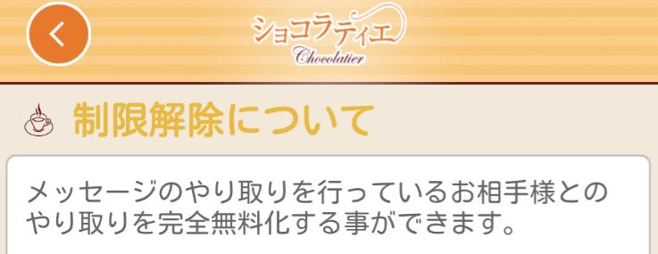 出合い探しの決定版~ショコラティエ♪制限解除