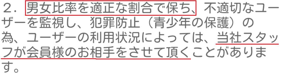 出合い探しの決定版~ショコラティエ♪利用規約