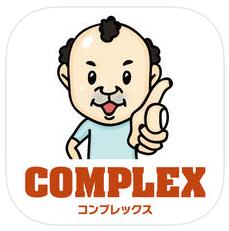 complex-love【コンプレックス-ラブ】