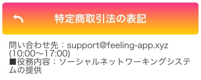 ソーシャルネットワーキングシステム(sns)のfeeling【フィーリング】運営会社