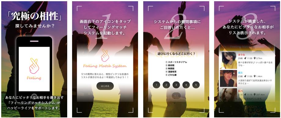 ソーシャルネットワーキングシステム(sns)のfeeling【フィーリング】