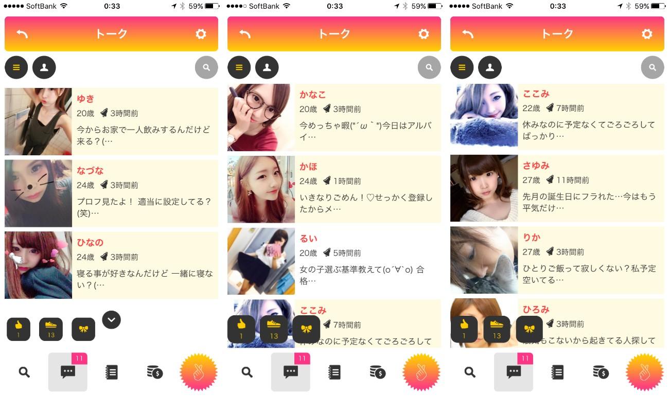 ソーシャルネットワーキングシステム(sns)のfeeling【フィーリング】サクラ一覧
