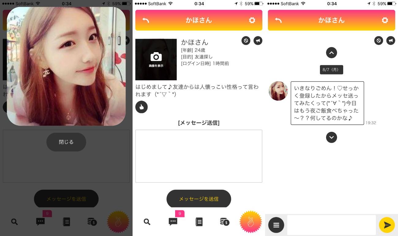 ソーシャルネットワーキングシステム(sns)のfeeling【フィーリング】サクラのかほ