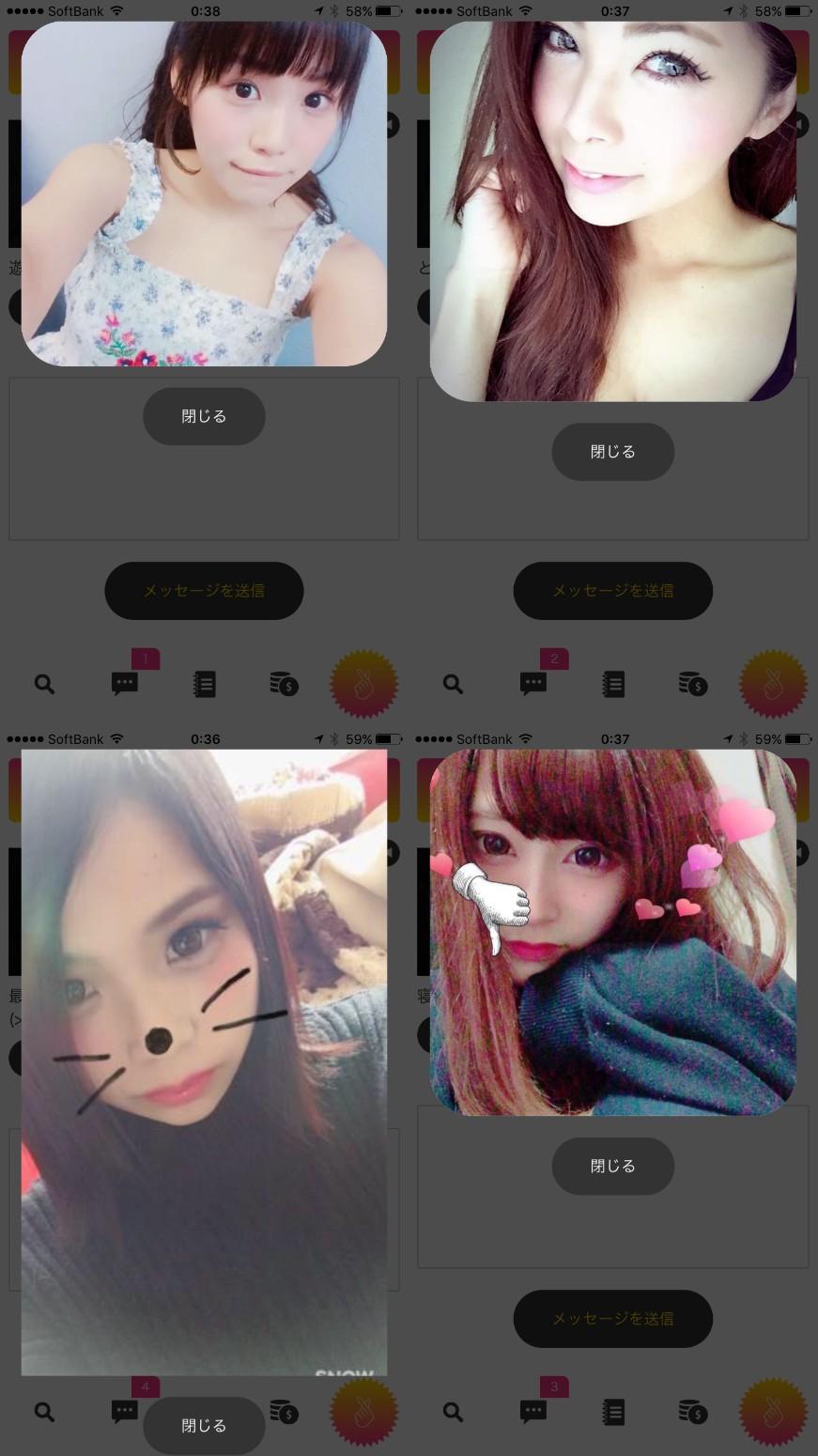 ソーシャルネットワーキングシステム(sns)のfeeling【フィーリング】サクラ達の画像