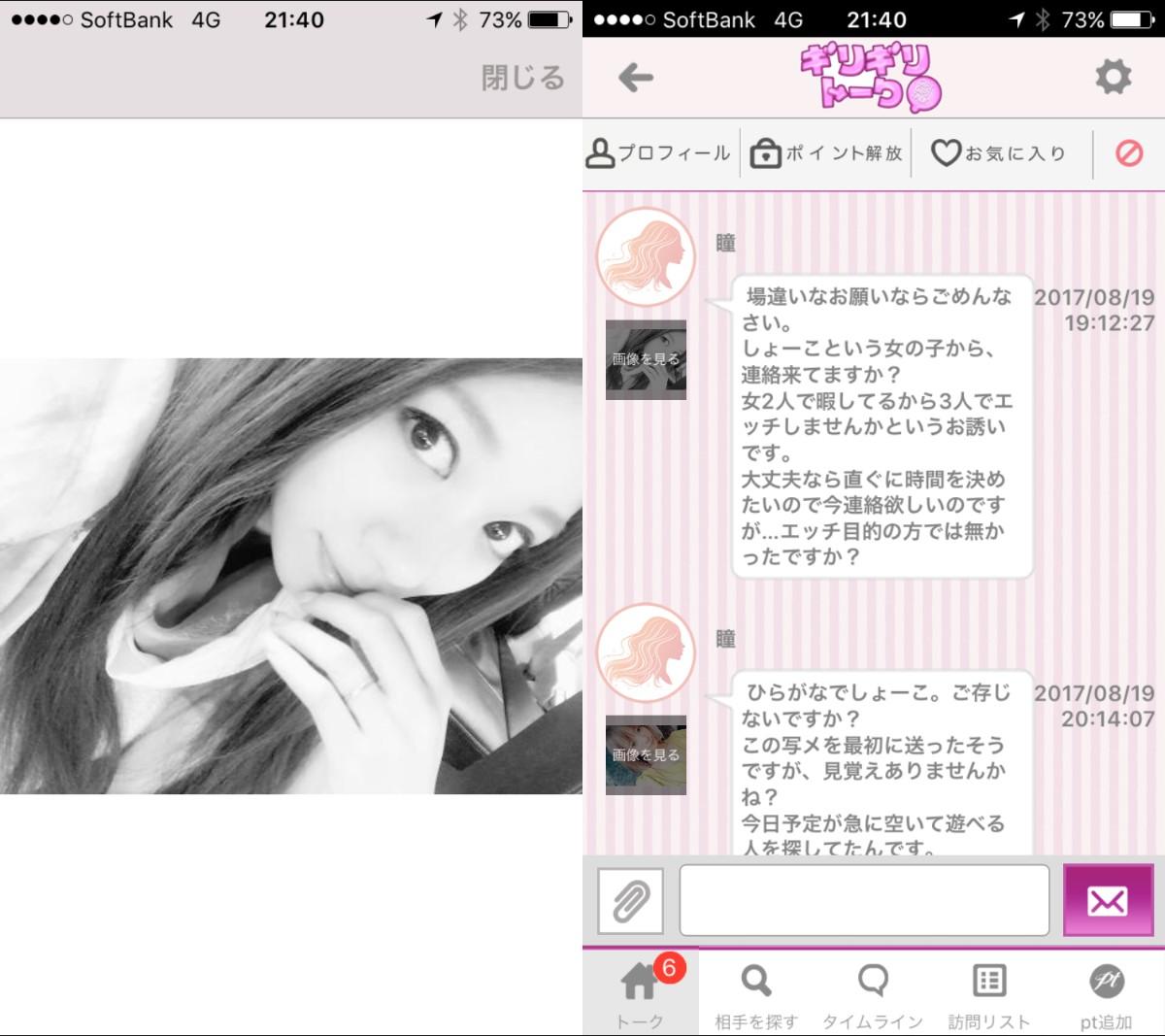 悪質出会い系アプリ「ギリギリトーク」サクラの瞳