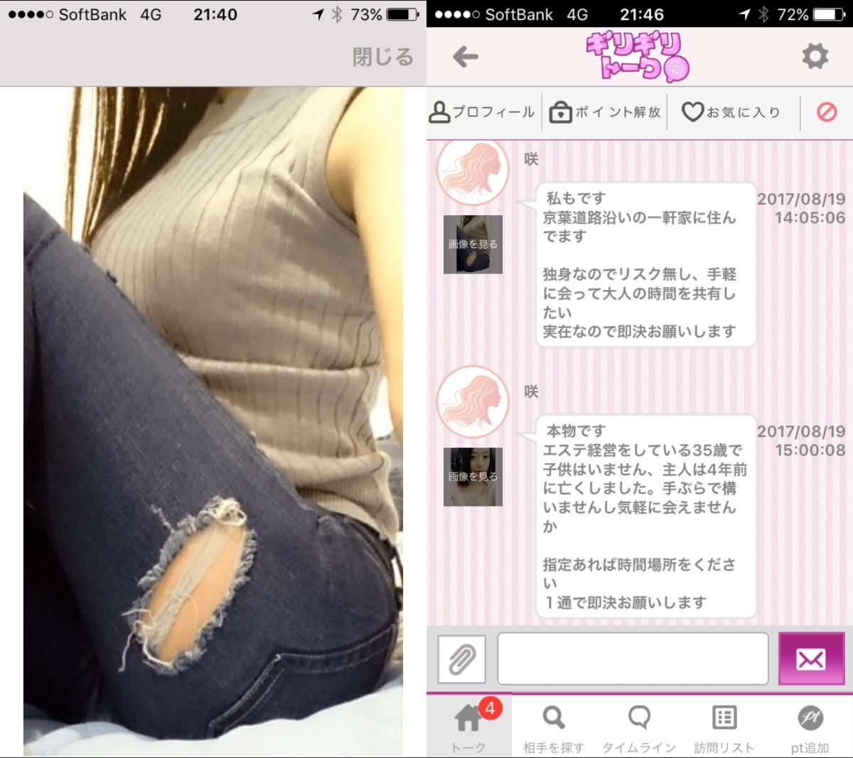 悪質出会い系アプリ「ギリギリトーク」サクラの咲
