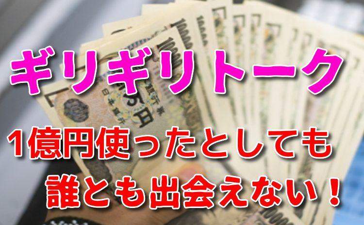 完全ひみつギリギリトーク出会い系チャット1億円使っても出会えない
