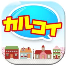 『カルコイ』は暇つぶしが出来る地域密着アプリ
