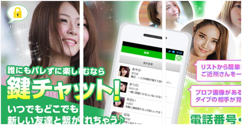 無料登録の友達作りトークアプリ-鍵チャット-恋人友達探し