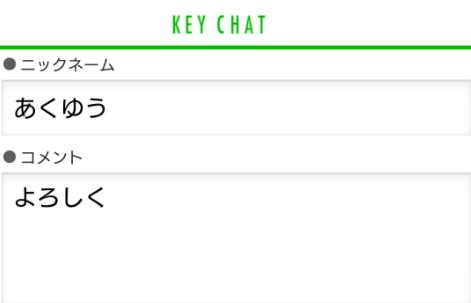 無料登録の友達作りトークアプリ-鍵チャット-恋人友達探しプロフィール