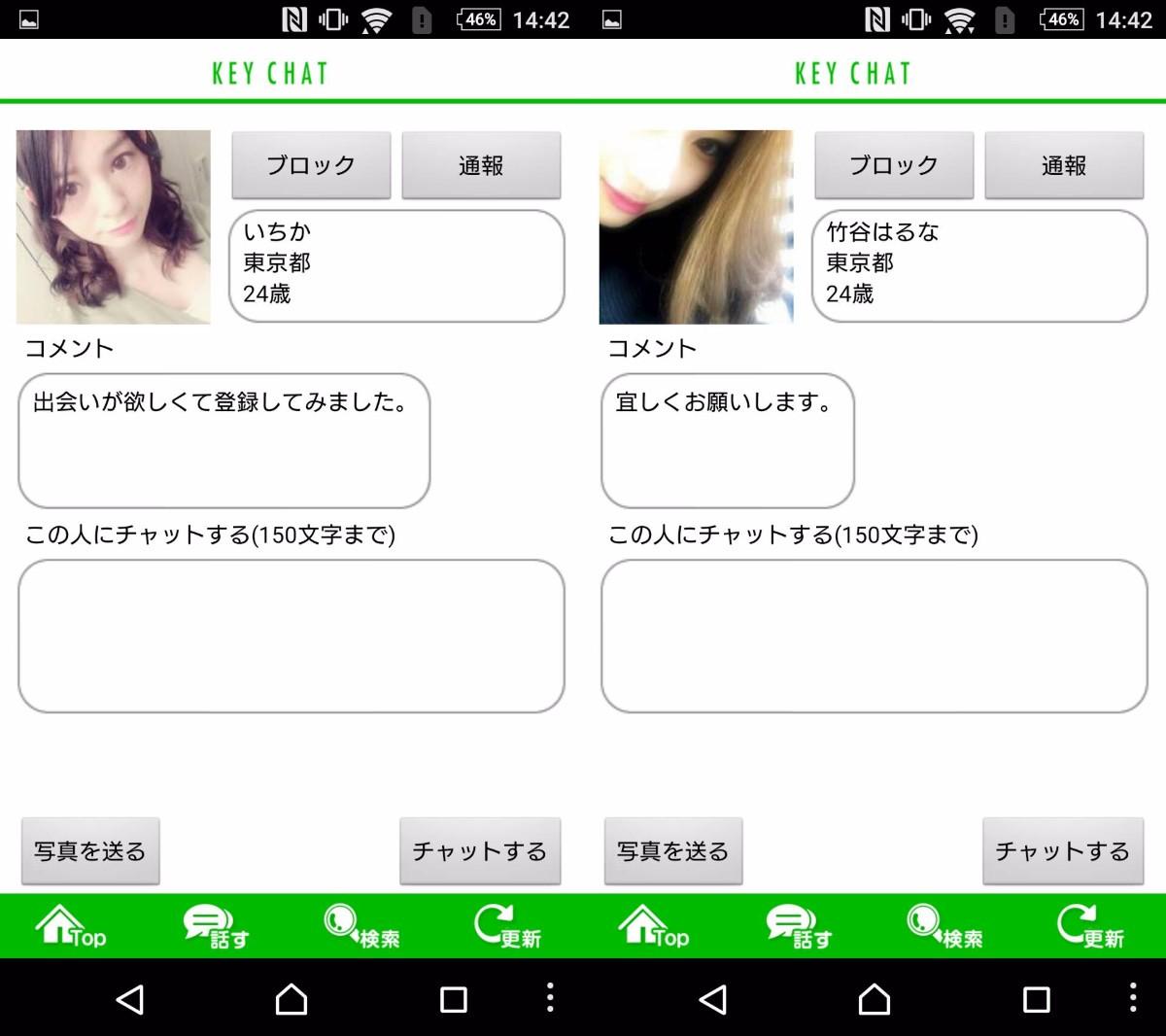 無料登録の友達作りトークアプリ-鍵チャット-恋人友達探しサクラの画像