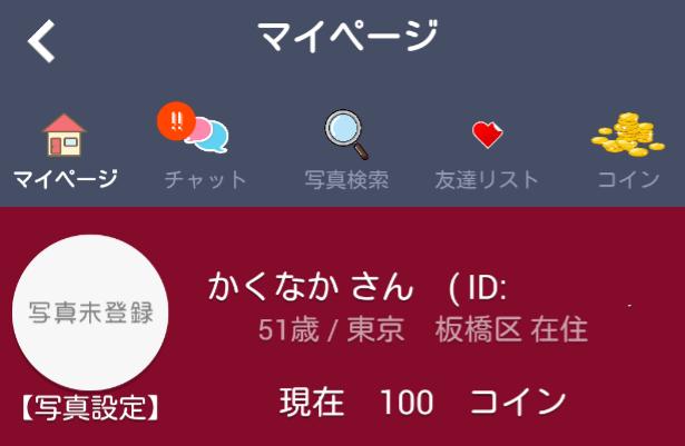 出会いにチャット&掲示板アプリ「友恋」無料登録の出会系アプリプロフィール