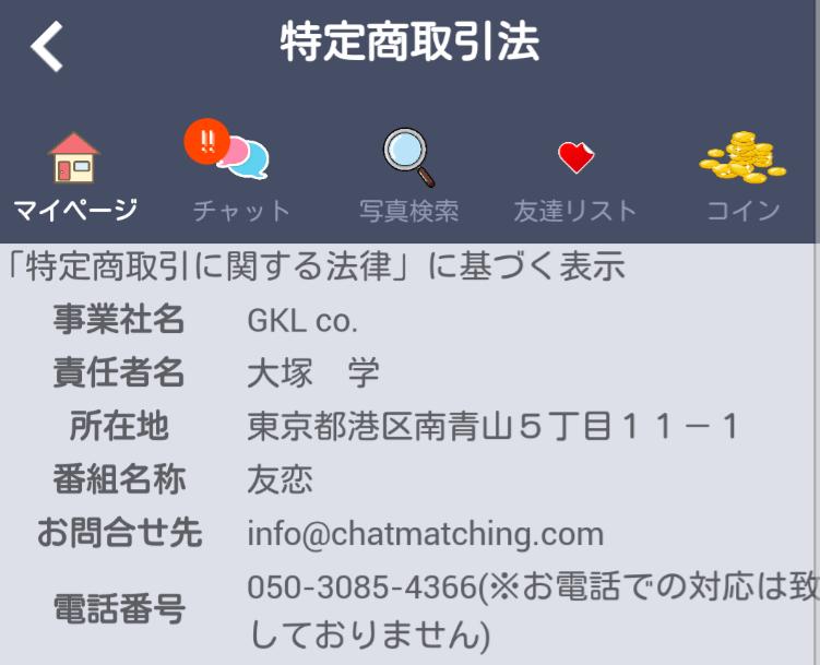 出会いにチャット&掲示板アプリ「友恋」無料登録の出会系アプリ運営会社