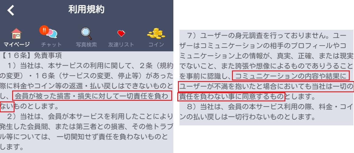出会いにチャット&掲示板アプリ「友恋」無料登録の出会系アプリ利用規約