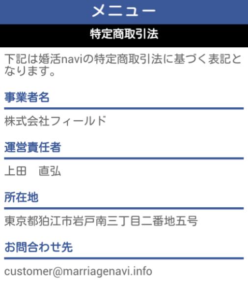 婚活navi恋活・出会い恋愛・恋人探し・出会系アプリ登録無料運営会社