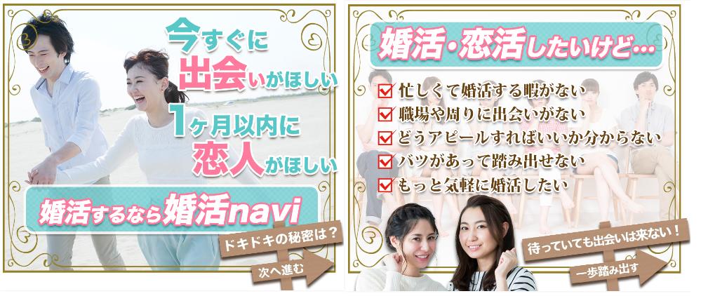 婚活navi恋活・出会い恋愛・恋人探し・出会系アプリ登録無料