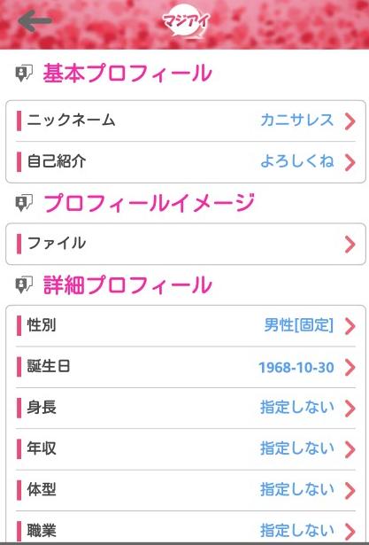 登録無料チャット【マジアイ】恋活・婚活・友達作りを完全サポート♪プロフィール